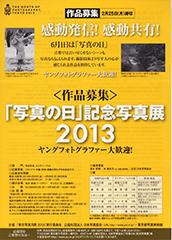 「写真の日」記念写真展2013